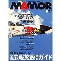 MAMOR (マモル) 2007年 08月号 [雑誌]