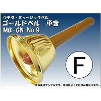 ウチダ・ミュージックベル 単音【ゴールド:F】ハンドベル・ゴールド MB-GN NO.9「ふぁ」