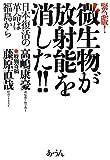 緊急版!微生物が放射能を消した!!―日本復活の革命は福島から