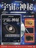 宇宙の神秘全国版(87) 2018年 1/10 号 [雑誌]