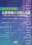 ユビキタス技術 位置情報の活用と流通?ロボットサービスによる活用の変革?