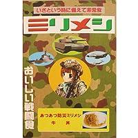 戦闘糧食II型 あつあつ防災ミリメシ「牛丼」1食【3年保存】