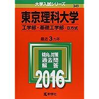 東京理科大学(工学部・基礎工学部−B方式) (2016年版大学入試シリーズ)