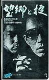 望郷と掟 [VHS]