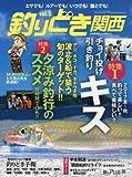 釣りどき関西(1) 2017年 09 月号 [雑誌]: ルアーマガジンソルト 増刊