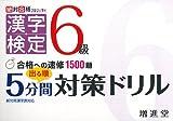 漢字検定6級 出る順5分間対策ドリル (絶対合格プロジェクト)