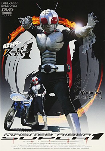 仮面ライダースーパー1 VOL.2 [DVD]