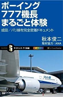 ボーイング777機長まるごと体験 (サイエンス・アイ新書)