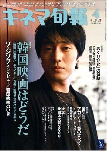 キネマ旬報 2009年 4/1号 [雑誌]