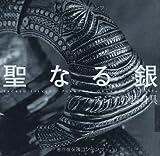 聖なる銀 アジアの装身具 (INAX BOOKLET)