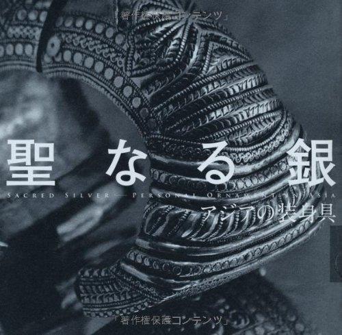 聖なる銀 アジアの装身具 (INAX BOOKLET)の詳細を見る