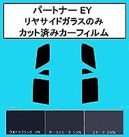 アクロス 38ミクロン ハードコートフィルム ホンダ リヤサイドガラス用のみ パートナー EY カット済みカーフィルム スモーク