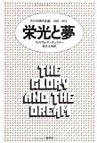 栄光と夢 5―アメリカ現代史 1969~1972