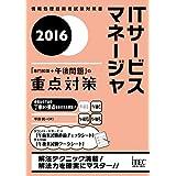 2016 ITサービスマネージャ「専門知識+午後問題」の重点対策 (重点対策シリーズ)