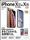 iPhone XS/XS Max & XRスタートブック (SB MOOK)