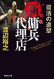 新・傭兵代理店 復活の進撃 (祥伝社文庫)