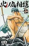 火ノ丸相撲 12 (ジャンプコミックス)
