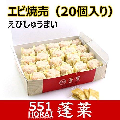 551蓬莱 エビ焼売 シュウマイ(20個入り)チルド|H0620H|冷蔵便|賞味期限:出荷日から3日以内