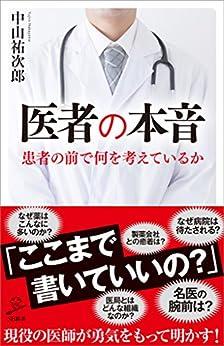 [中山 祐次郎]の医者の本音 (SB新書)