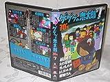 ゲゲゲの鬼太郎 70's 7 [DVD]