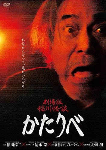 劇場版 稲川怪談 かたりべ [DVD]の詳細を見る
