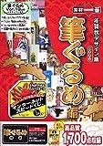 素材一番年賀状デザイン集 2006 筆ぐるめ編