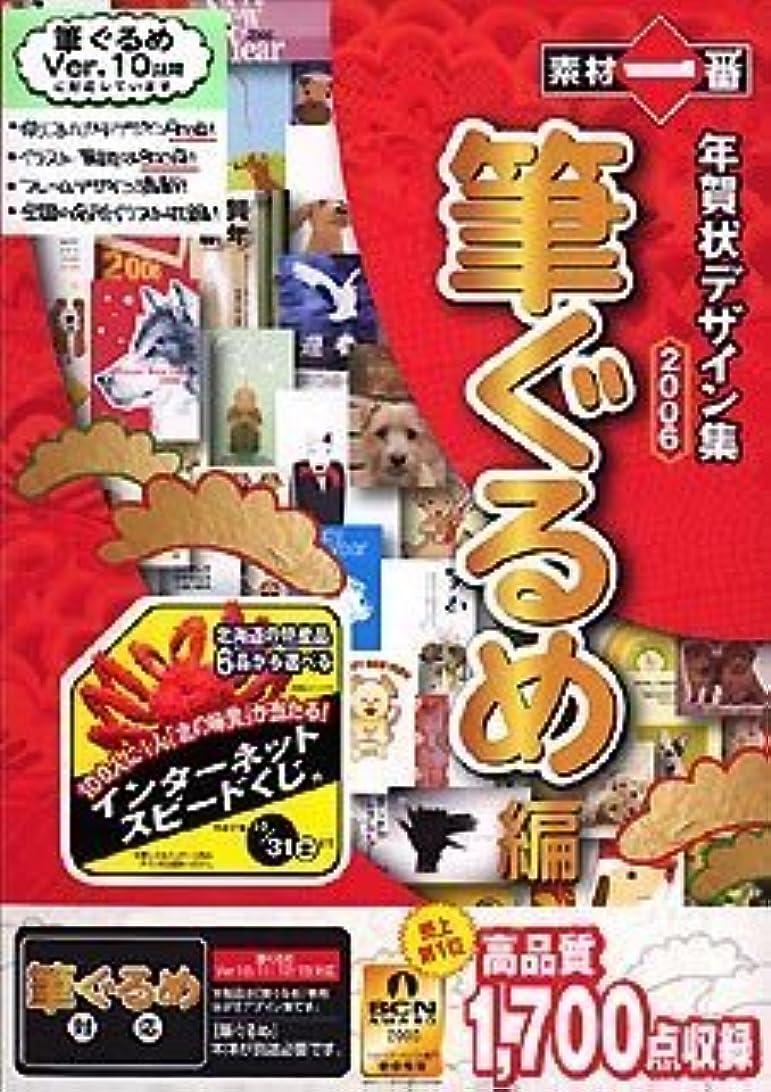 セッティングカカドゥいらいらする素材一番年賀状デザイン集 2006 筆ぐるめ編