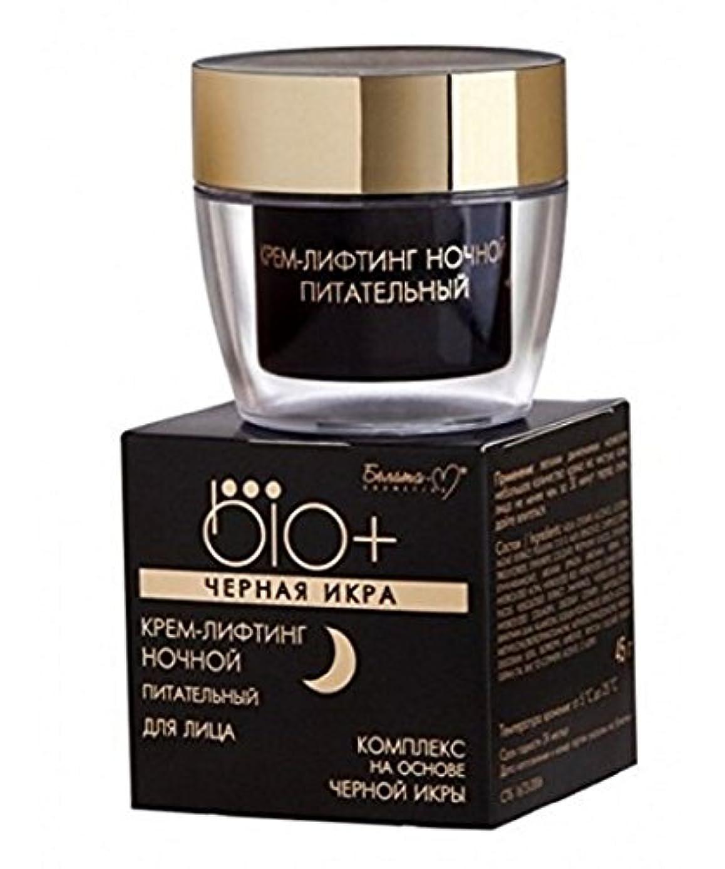 用心する医療の運搬NIGHT MOISTURIZING LIFTING CREAM, on the basis of black caviar | Marine collagen and elastin, Argan oil | 45 g