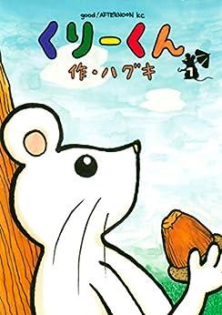 [ハグキ]のくりーくん(1) (アフタヌーンコミックス)