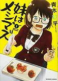 妹はメシマズ / 青木 U平 のシリーズ情報を見る