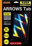 レイ・アウト ARROWS Tab F-05E用 気泡軽減高光沢防指紋保護フィルム RT-F05EF/C1