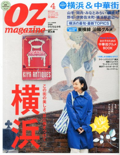 オズマガジン2013.4月号の詳細を見る