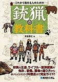 これから始める人のための銃猟の教科書 画像