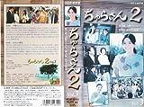 ちゅらさん2 VOL.3 [VHS]