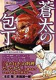 Q蒼太の包丁 Deluxe Vol.12 亡き父からの使者編 (マンサンコミックス)