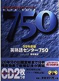 英熟語センター750―体で覚えるデーターベース (99年度版) (Toshin books)