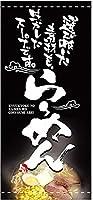 らーめん フルカラー幕(ターポリン) No.2534 (受注生産)