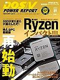 [季刊化記念号 特集 第3世代Ryzenインパクト!!!]DOS/V POWER REPORT 2019年秋号