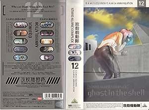 攻殻機動隊 STAND ALONE COMPLEX 12 [VHS]