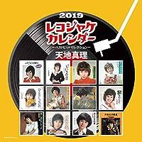 東京ミモレ 卓上 天地真理 レコジャケカレンダー 2019年 カレンダー CL-769 卓上 18×18cm