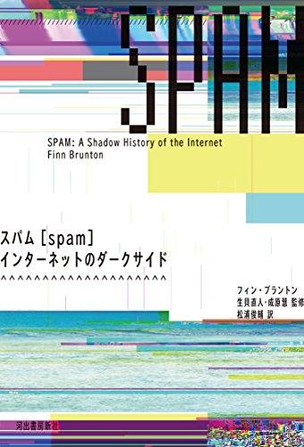 スパム[spam]:インターネットのダークサイド