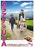 映画「カラアゲ☆USA」 [DVD]