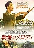 戦場のメロディ[DVD]