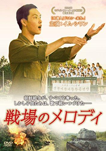 戦場のメロディ [DVD]