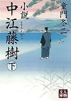 [童門冬二]の小説 中江藤樹〈下〉 (人物文庫)