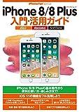 iPhone 8/8 Plus入門・活用ガイド (マイナビムック)
