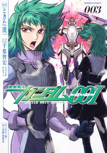機動戦士ガンダム00I (3) (角川コミックス・エース 97-19)の詳細を見る