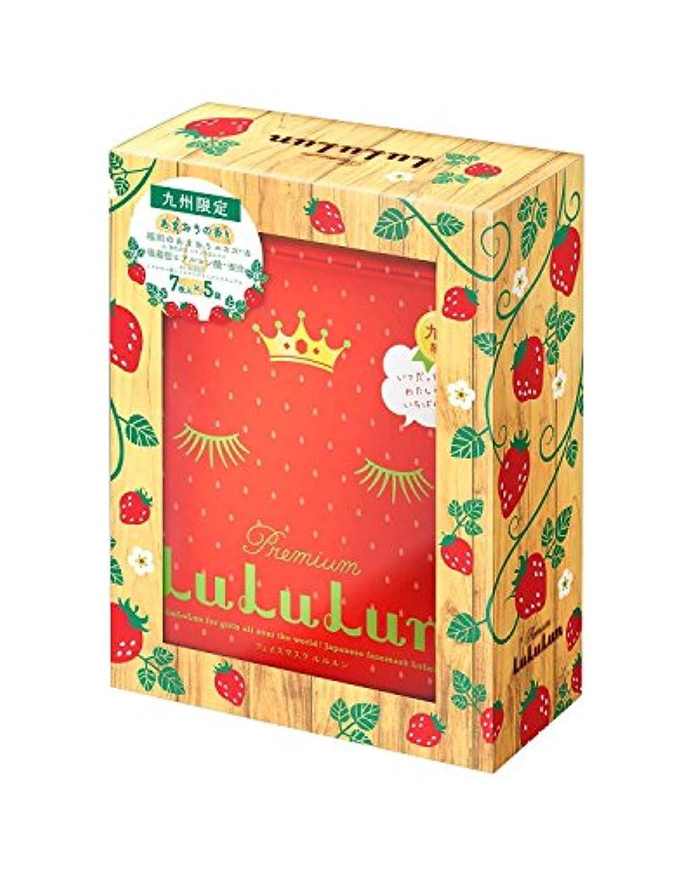 口ひげしがみつく神経九州プレミアム LuLuLun(ルルルン)フェイスマスク あまおうの香り 7枚×5袋