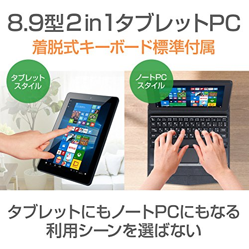 mouse 2in1 タブレット ノートパソコン WN892-A Windows10/Office付/8.9インチ