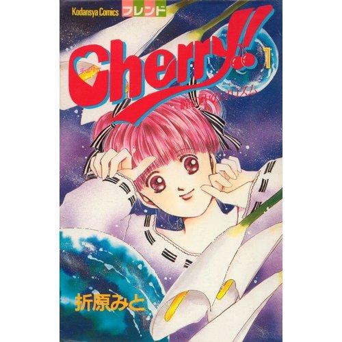 Cherry!(1) (講談社コミックスフレンド)の詳細を見る